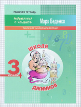Школа джиннов. 3 класс. Табличное умножение и деление, М. В. Беденко