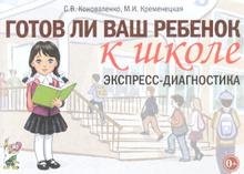 Готов ли ваш ребенок к школе. Экспресс-диагностика, С. В. Коноваленко, М. И. Кременецкая
