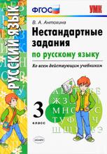 Русский язык. 3 класс. Нестандартные задания, В. А. Антохина