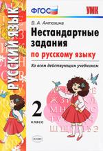 Русский язык. 2 класс. Нестандартные задания, В. А. Антохина