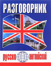 Русско-английский разговорник, И. П. Масюченко
