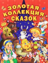 Золотая коллекция сказок, Н. В. Хаткина