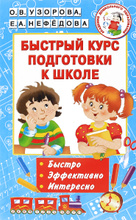Быстрый курс подготовки к школе, О. В. Узорова, Е. А. Нефедова