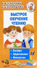 Быстрое обучение чтению, О. В. Узорова, Е. А. Нефедова