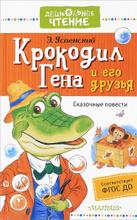 Крокодил Гена и его друзья. Сказочные повести, Э. Успенский