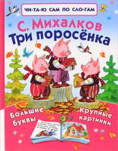 Три поросенка, С. Михалков