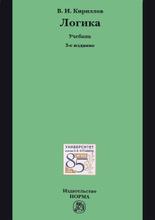Логика. Учебник, В. И. Кириллов