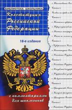 Конституция Российской Федерации с комментариями для школьников, М. Б. Смоленский