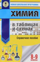Химия в таблицах и схемах. 8-9 классы. Справочное пособие, Е. В. Савинкина, Г. П. Логинова