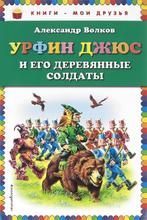 Урфин Джюс и его деревянные солдаты, Александр Волков