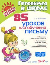 85 уроков для обучения письму. Для детей 5-7 лет, Т. А. Воробьева