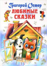 Любимые сказки, Григорий Остер