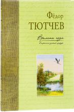Времена года в картинах русской природы, Федор Тютчев