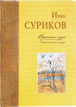 Времена года в картинах русской природы, Иван Суриков