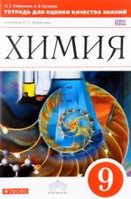 Химия. 9 класс. Тетрадь для оценки качества знаний, О. С. Габриелян, А. В. Купцова