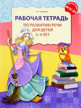 Рабочая тетрадь по развитию речи для детей 3-4 лет, О. С. Ушакова