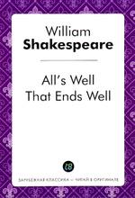 All's Well That Ends Well / Все хорошо, что хорошо кончается, William Shakespeare