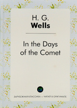 In the Days of the Comet / В дникометы, H. G. Wells