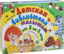 Детская библиотека малышам от 2 до 5 лет (комплект из 4 книг), С. Михалков, С. Маршак, Э. Успенский