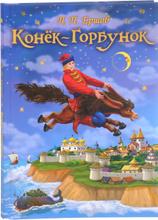 Конёк-Горбунок, П. П. Ершов