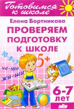 Проверяем подготовку к школе. Для детей 6-7 лет, Елена Бортникова