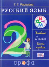 Русский язык. 2 класс. Учебник. В 2 частях. Часть 1, Т. Г. Рамзаева