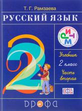 Русский язык. 2 класс. Учебник. В 2 частях. Часть 2, Т. Г. Рамзаева