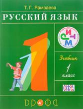 Русский язык. 1 класс. Учебник, Т. Г. Рамзаева