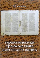 Практическая грамматика коптского языка. Учебное пособие, Е. Б. Смагина