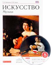 Искусство. Музыка. 8 класс. Учебник (+ CD), Т. И. Науменко, В. В. Алеев