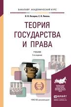 Теория государства и права. Учебник, Лазарев В.В., Липень С.В.