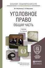 Уголовное право. Общая часть. Учебник, И. Я. Козаченко, Г. П. Новоселов