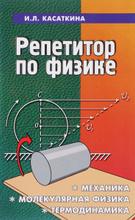 Репетитор по физике. Механика, молекулярная физика, термодинамика, И. Л. Касаткина