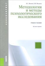 Методология и методы психологического исследования. Учебное пособие, Б. С. Волков, Н. В. Волкова