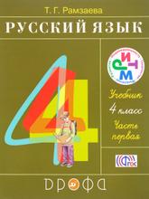 Русский язык. 4 класс. Учебник. В 2 частях. Часть 1, Т. Г. Рамзаева
