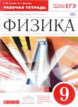 Физика. 9 класс. Рабочая тетрадь к учебнику А. В. Перышкина, Е. М. Гутник, Е. М. Гутник, И. Г. Власова