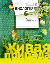 Биология. 6класс. Рабочая тетрадь №2, Т. А. Дмитриева, Т. С. Сухова