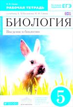 Биология. Введение в биологию. 5 класс. Рабочая тетрадь. К учебнику А. А. Плешакова, Н. И. Сонина, Н. И. Сонин