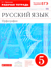 Русский язык. 5 класс. Рабочая тетрадь, Л. Г. Ларионова