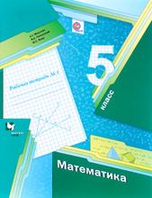 Математика. 5класс. Рабочая тетрадь №1, А. Г. Мерзляк, В. Г. Полонский, М. С. Якир
