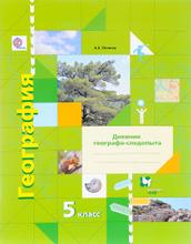 География. 5класс. Рабочая тетрадь, А. А. Летягин