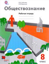Обществознание. 8 класс. Рабочая тетрадь, О. Б. Соболева, А. В. Воронцов