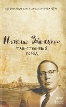 Таинственный город, Николай Заболоцкий