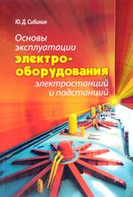 Основы эксплуатации электрооборудования электростанций и подстанций. Учебное пособие, Ю. Д. Сибикин