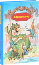Драконозавр, Кир Булычев