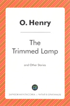 The Trimmed Lamp and Other Stories, O. Henry