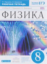 Физика. 8 класс. Рабочая тетрадь с тестовыми заданиями ЕГЭ, Н. С. Пурышева, Н. Е. Важеевская