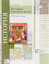 История Средних веков. 6класс. Рабочая тетрадь, П. А. Баранов