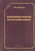 Избранные работы по русскому языку, Г. О. Винокур