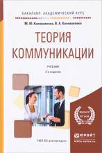 Теория коммуникации. Учебник, М. Ю. Коноваленко,  В. А. Коноваленко